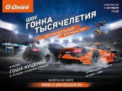 «Гонка Тысячелетия» состоится в Москве