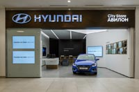 Hyundai City Store. Фото компании Авилон