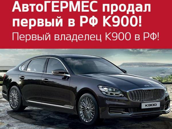 Первый К900 в РФ продан в автосалоне «АвтоГЕРМЕС»